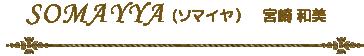 SOMAYYA(ソマイヤ)宮崎 和美