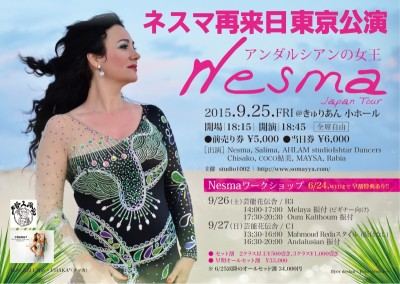 Nesma_Tokyo_A4yoko_omote